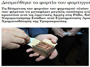 Yunan Kathimerini gazetesin haberine göre Kardak açıklarında durdurulan gemide çıkan silah ve mühimmatın gerçek sahibi Türkiye
